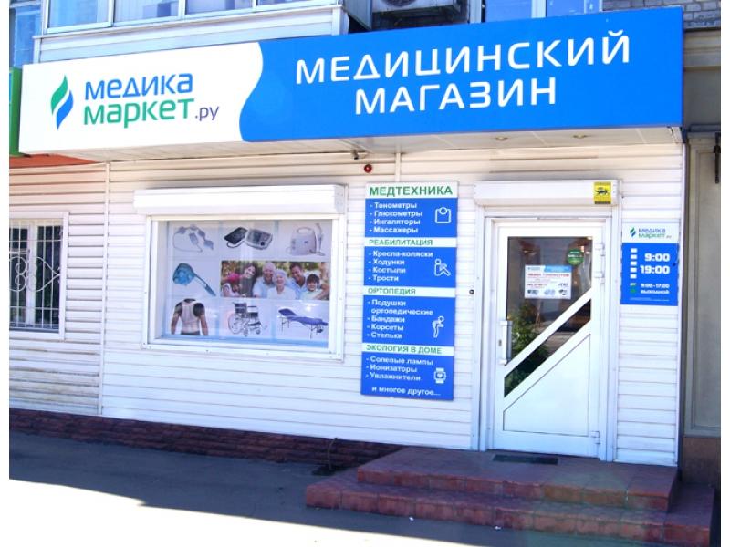 открытие магазина медтехники